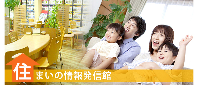 HOME 加古川市 不動産 新築